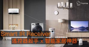 Smart IR Receiver 智能紅外線遙控  - 遙控器殺手 + 智能家居神器