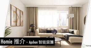 Homie 智能家居推介 - Apshon 智能窗簾