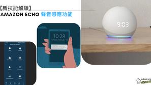 【新技能解鎖】- Amazon Echo 聲音感應功能
