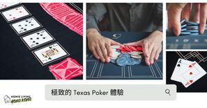 極致的 Texas Poker 體驗 - 撲克配件
