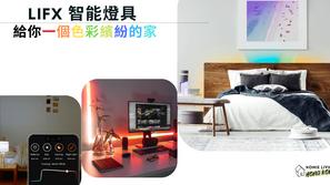 LIFX 智能燈具 - 給你一個色彩繽紛的家