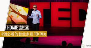 Homie 嚴選 - 6個必看的智能家居 TED TALKs
