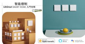 智能燈制 - LifeSmart Smart Home 入門攻略