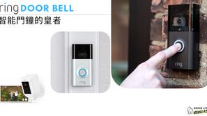 Ring Door Bell - 智能門鐘的皇者