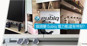 插頭變 Eubiq 電力軌道有咩好?