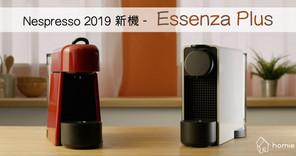 Nespresso 2019 新機 - Essenza Plus