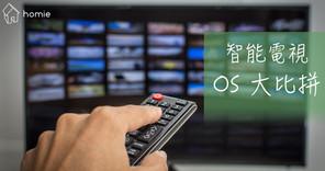 智能電視 - TV OS 大比拼