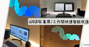 #Work-from-home 書房/工作間快速智能改造