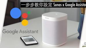 一步一步教你設定 Sonos x Google Assistant