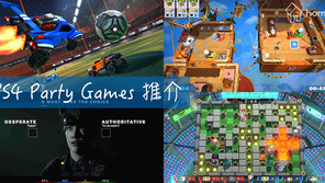 PS4 Party Games 推介