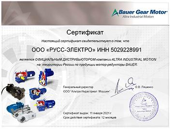сертификат_Bauer_2021.png