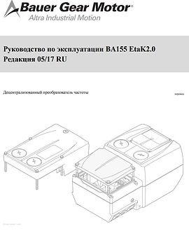 Инструкция по эксплуатации Eta-K2.0.JPG