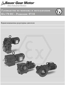 Инструкция по монтажу и эксплуатации - В