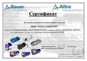 Сертификат официального дистрибьютора Bauer