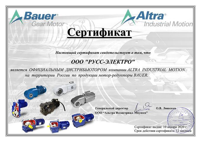 Сертификат  от 10 01 2020 b_001.jpg