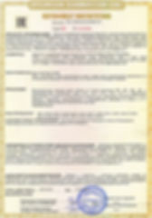 Сертификат  взрыв ТС Bauer.JPG