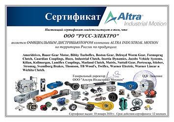 Сертификат официального дистрибьютора Altra