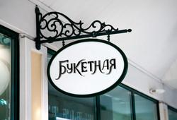 логотип флористика