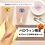Thumbnail: 魅惑の「ハロウィンメイク」キット