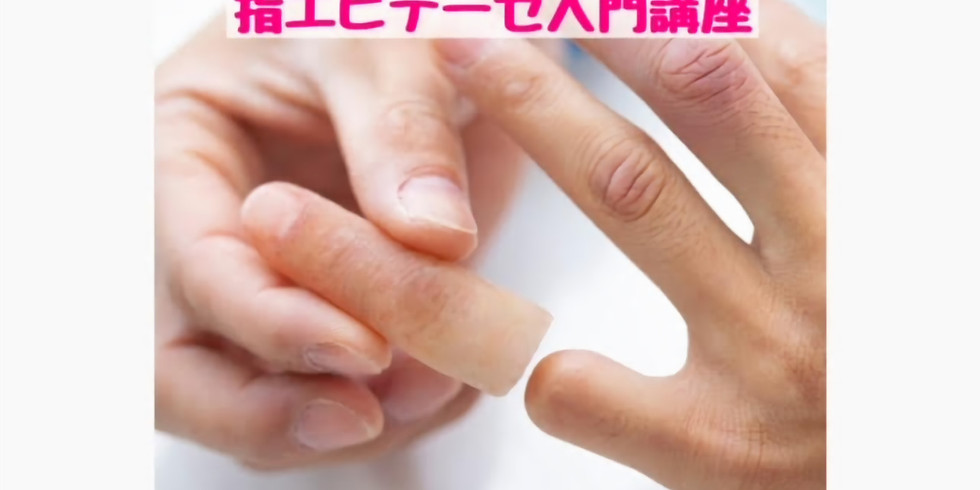 1日でわかる指エピテーゼ入門講座  10時