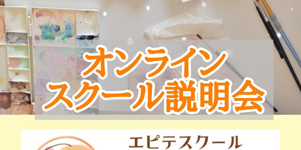 3月20日19時~【無料】オンラインスクール説明会