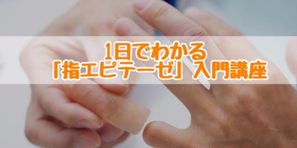 1日でわかる指エピテーゼ入門講座 10時~