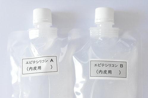 エピテーゼ専用シリコン【内皮用】 100g