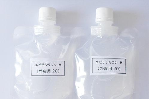 エピテーゼ専用シリコン20(皮膚用)100g
