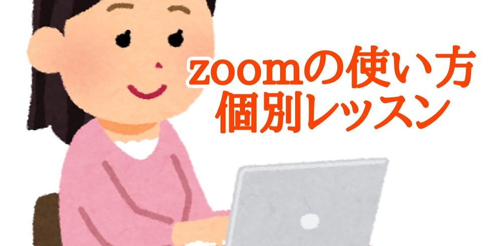 zoomの使い方(20分)【随時】