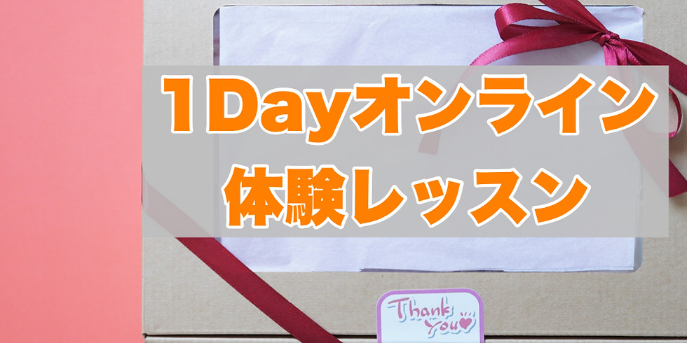 2月26日19時~ 1Dayオンライン体験レッスン