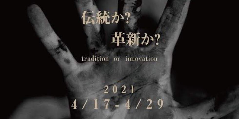 「伝統か?革新か?」     書家・小川幸喜氏作品展