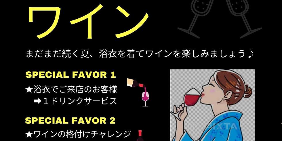 浴衣DEワイン