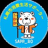 札幌市消費生活サポーター