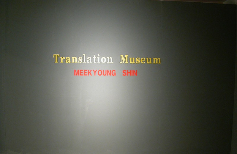 Installation view, Translation, Sungkok Art Museum
