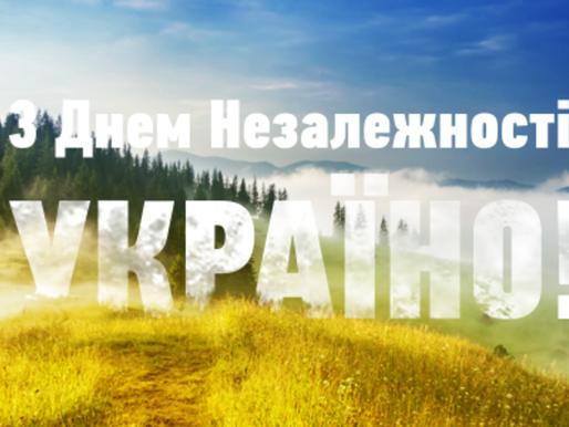 З Днем Народження Україно!!!