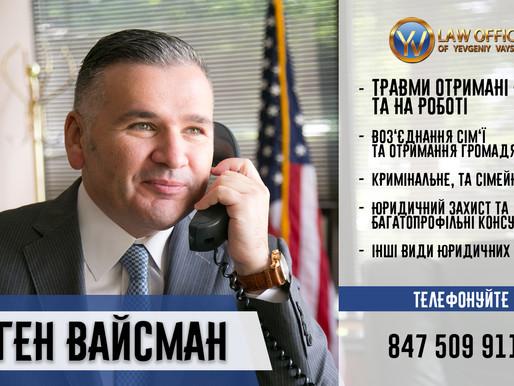 Євген Вайсман - професійний адвокат в США (Чікаго)