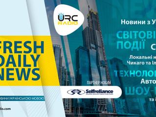 Fresh Daily News (Новини українською) - 11/24/2020
