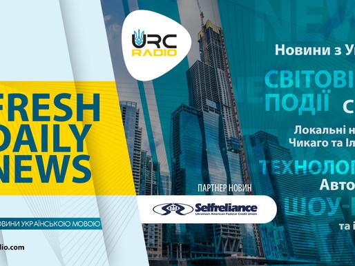 Fresh Daily News (Новини українською) - 02/23/2021