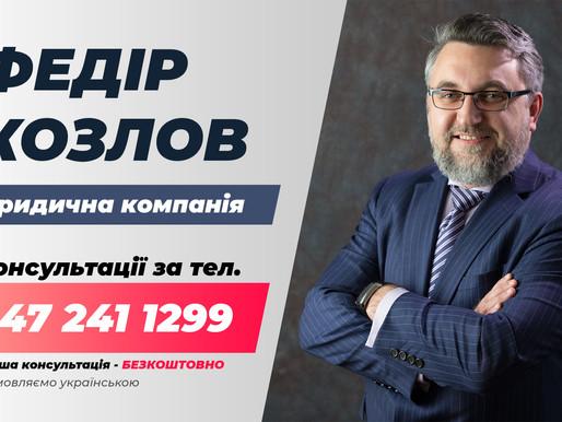 Адвокат Федір Козлов - надійні рішення в складних ситуаціях.