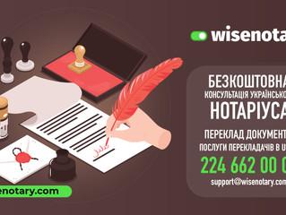 Український нотаріальний онлайн сервіс у США