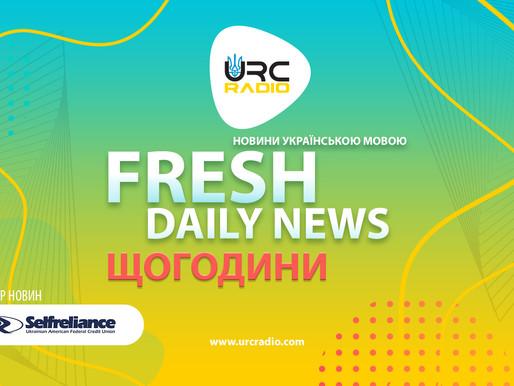Fresh Daily News (Новини українською) - 02/24/2021