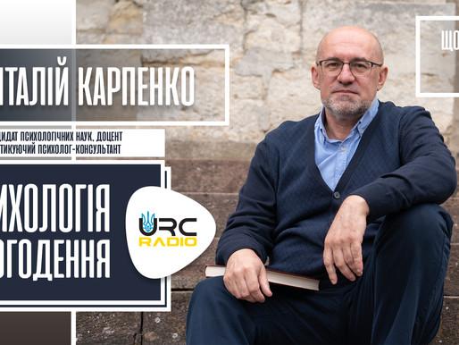 """""""Психологія Сьогодення"""" - авторська програма Віталія Карпенко. Щоп'ятниці на URC Radio."""