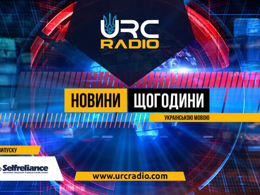 Fresh Daily News (Новини українською) - 12/01/2020