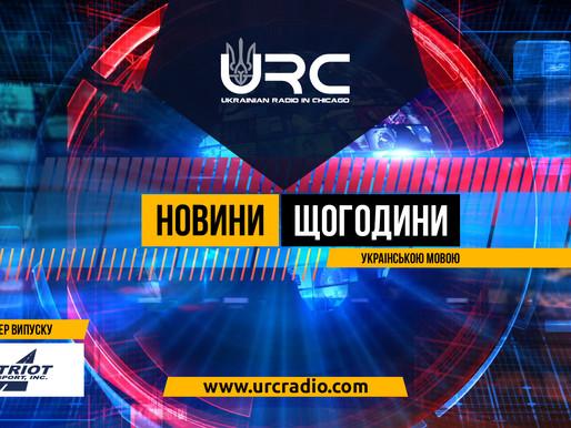 НОВИНИ ЩОГОДИНИ на #URC Radio українською мовою.