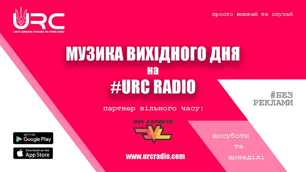 Вихідний разом з #URCradio