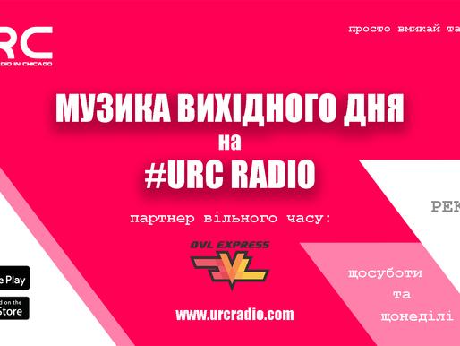 Вихідні разом з URC Radio