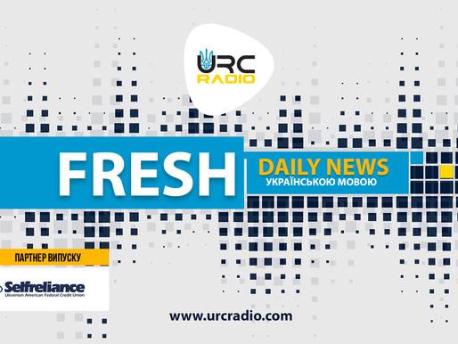 Fresh Daily News (Новини українською) - 02/25/2021