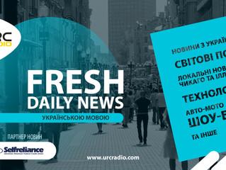 Fresh Daily News (Новини українською) - 11/20/2020