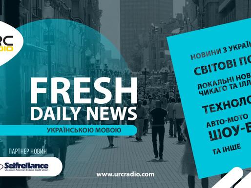 Fresh Daily News (Новини українською) - 02/15/2021