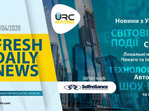 Fresh Daily News (Новини українською) - 10/01/2020